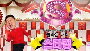 Star King Featuring post cover image
